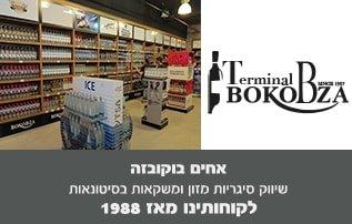 אחים בוקובזה שיווק סיגריות מזון ומשקאות בסיטונאות - לקוחותינו מאז 1988