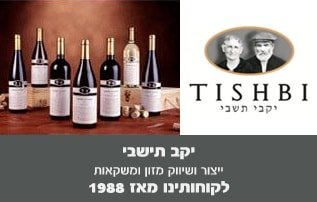 יקבי תישבי ייצור ושיווק מזון ומשקאות TISHBI - לקוחותינו מאז 1988