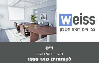 Weiss - גבי וייס רואה חשבון - לקוחותינו מאז 1999