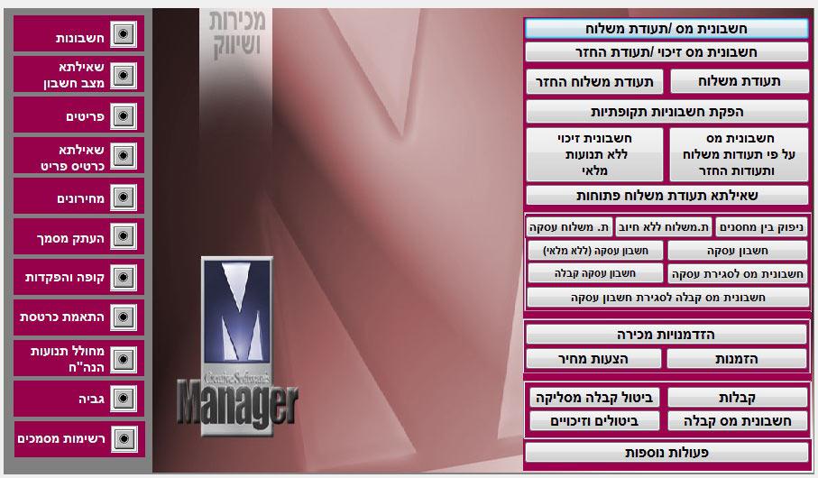 מסך ניהול שיווק ומכירות בתוכנת ניהול עסק מנג'ר