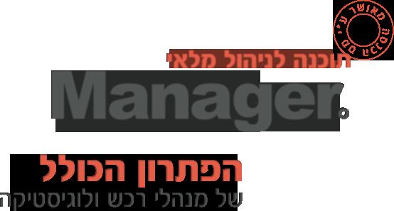 תוכנה לניהול מלאי Manager - הפתרון הכולל של מנהלי רכש ולוגיסטיקה
