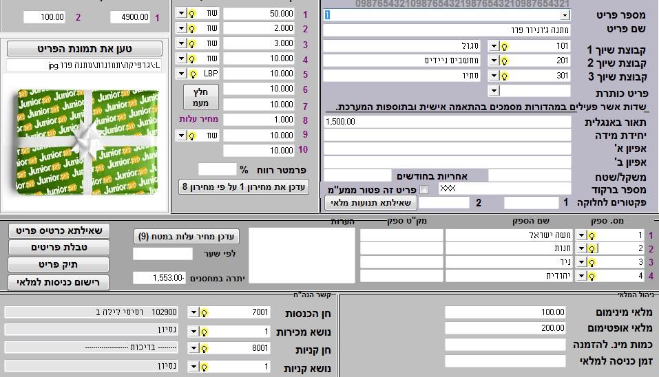 צילום מסך הגדרת פריט - תוכנה לניהול עסק Manager