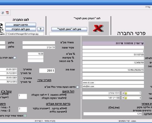 מסך עדכון פרטי חברה בתוכנת ניהול עסק מנג'ר - צילום מסך