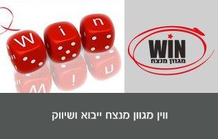 WIN מגוון מנצח יבוא ושיווק