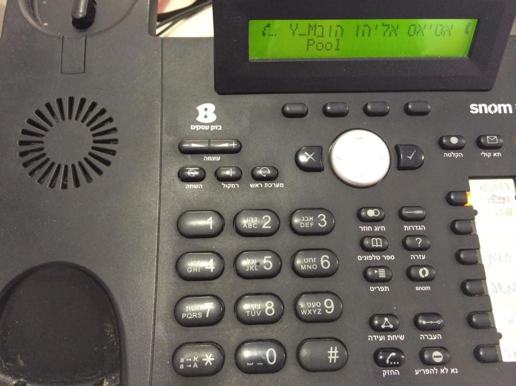 טלפון מזוהה