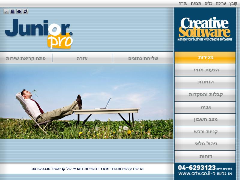 תוכנה לניהול עסק קטן והפקת חשבוניות קבלות ותעודות משלוח - Junior Pro מסך ראשי
