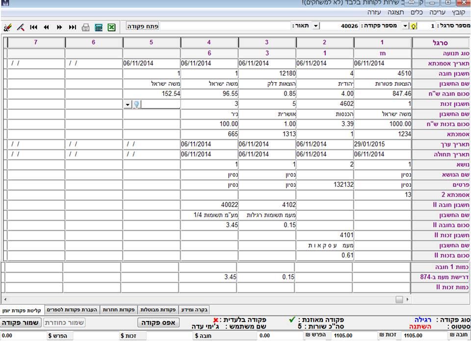 הזרמת פקודות יומן לאורך כמו באקסל בתוכנת הנהלת חשבונות מנג'ר