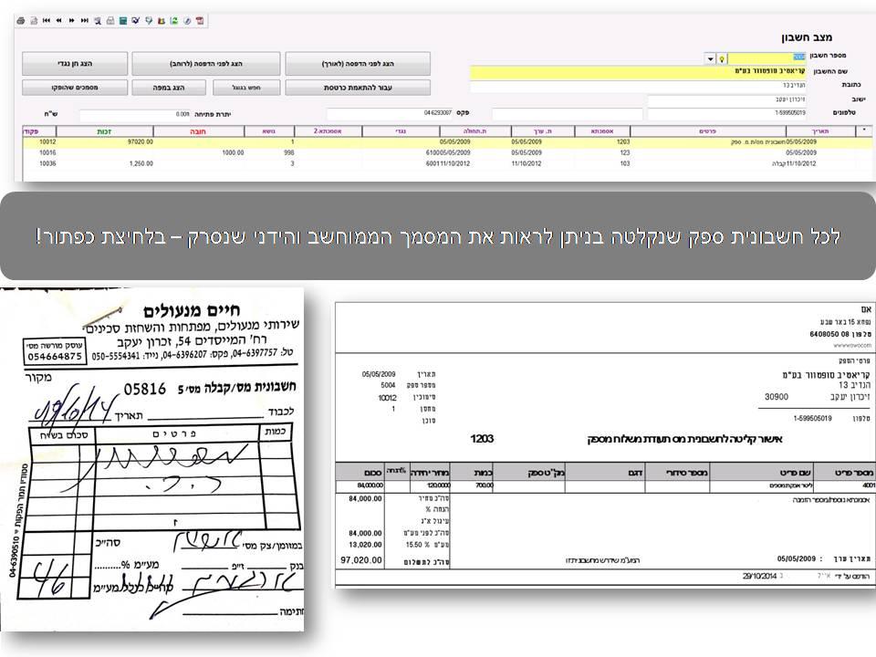 ניהול כרטסות לקוחות וספקים בתוכנה להנהלת חשבונות מנג'ר