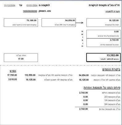 מערכת דיווחי המע