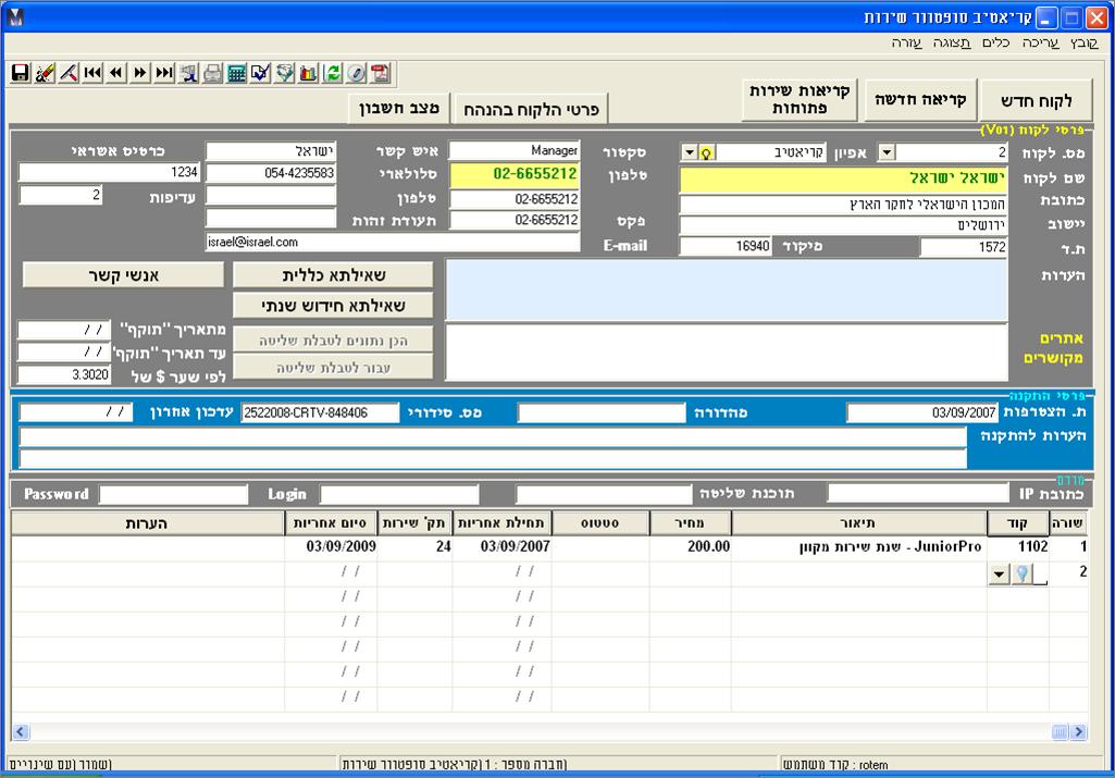 כרטיס לקוח בתוכנה לניהול שירות לקוחות - מנג'ר פרימיום