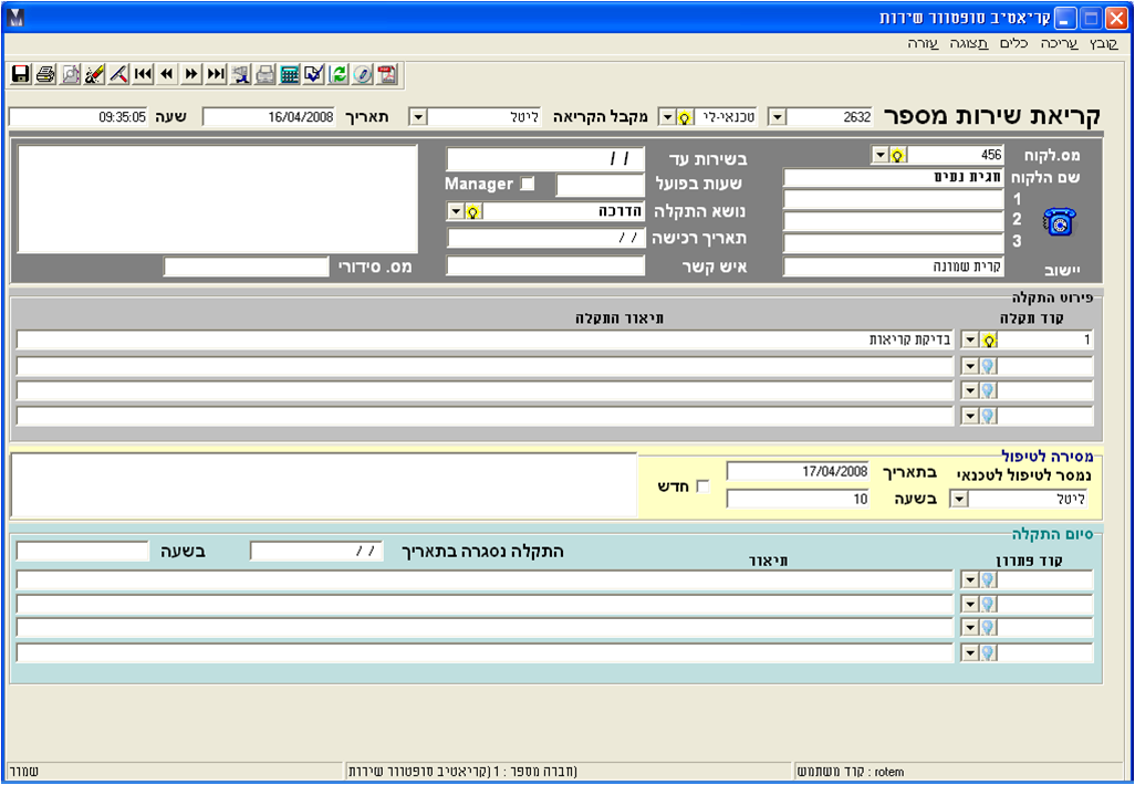 מסך קריאת שירות בתוכנה לניהול שירות לקוחות - מנג'ר פרימיום