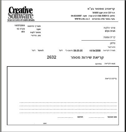 קריאת שירות מודפסת - תוכנה לניהול שירות לקוחות - מנג'ר פרימיום