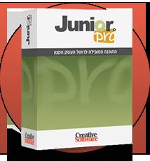 תוכנה להפקת חשבוניות וניהול עסק קטן junior pro