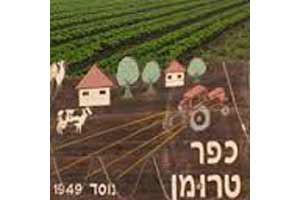 מושב כפר טרומן
