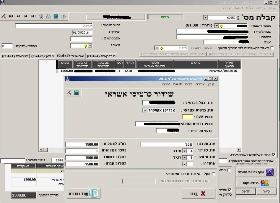 סליקת כרטיסי אשראי מתוך מערכת Manager
