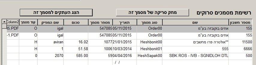 מסך דוגמה של רשימת מסמכים סרוקים בתוכנת מנג'ר